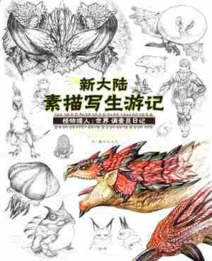 怪物猎人世界调查员日记(单行本)