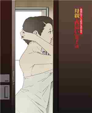 儿子潜入父母卧室的故事(全彩)