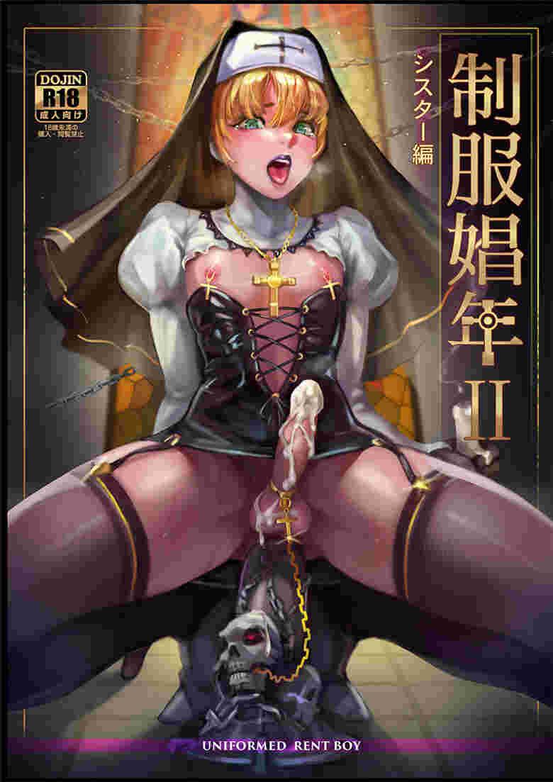 制服娼年Ih卖肉动漫I修女篇(全彩)