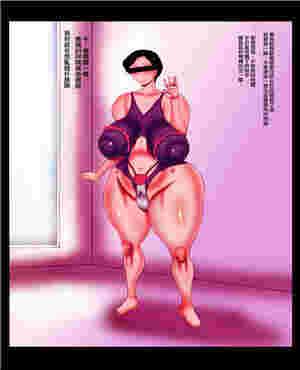 网络公开的母皮城小太妹亲(全彩)