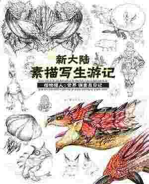 单行本漫画里番本子:怪物猎人世界调查员日记