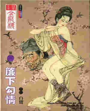 全本金瓶梅(单行本naru催眠学级to漫画)
