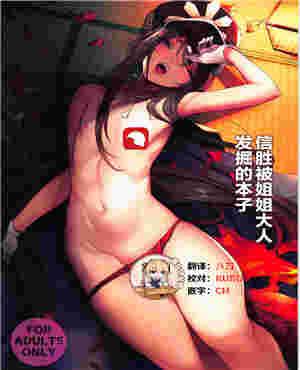 信胜君被姐姐挖的书(本火影忍者漫画官同人h动漫网子)