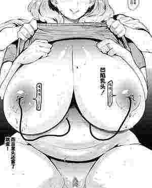 肉番黑白邪恶漫画:爆乳人妻敏感的乳头
