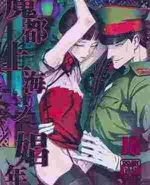 C91绅士本子库少女漫画:魔都上海少年娼妇