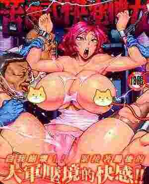 肉番调教里番漫画:苦闷式快乐便器女