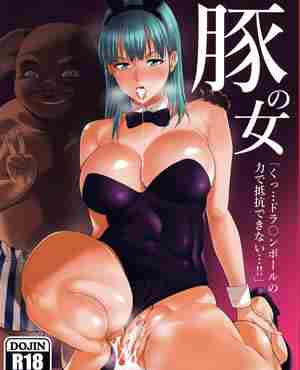 七龙珠邪恶里番漫画:向神龙许愿变成痴女肉便器的布尔玛