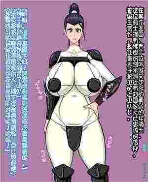 败辱的骑士艾露莎(全彩)