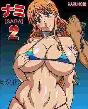 <b>naruho堂海贼王娜美h本子:性处理女海贼2</b>