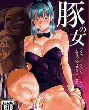 <b>七龙珠邪恶里番漫画:向神龙许愿变成痴女肉便器的布尔玛</b>