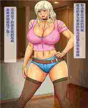 特别喜欢cosplay的女孩姐姐(全彩)