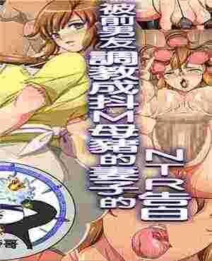 <b>被前男友调教的妻子睡着告白(全彩)</b>