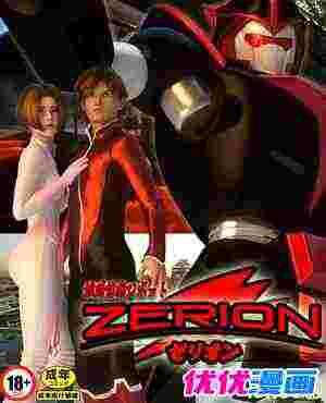 <b>3D里番邪恶无修漫画:地球防卫部队Zerion</b>