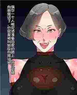 明明有可爱的妻子却沉迷于50多岁的婆婆(全彩)