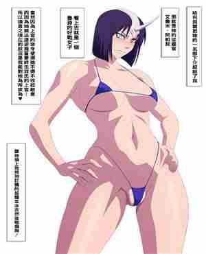 龙珠火影忍者禁漫画图片沙鲁和18号(全彩)