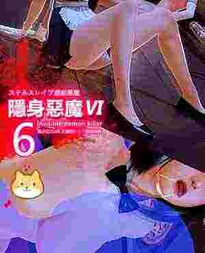 工口3D里番漫画大全:隐身虐杀恶魔第6话